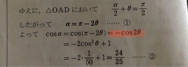 数学 赤線は加法定理ですか?2倍角の逆ですか?