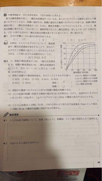 問3の(2)について質問です。 解答では、 (95-60)÷95×100=36.84%となっているのですが、×100÷95をする理由が分かりません。