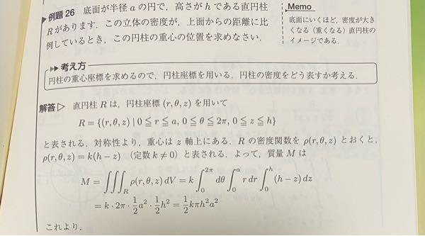 以下の重積分の問題なのですが、直円柱の密度を表す関数がなぜk(h-z)で表されるかわかりません。 よろしくお願いします。