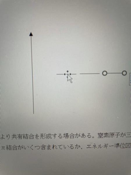 Word 図形 移動 線を移動したい時、写真のようにつかむまで時間がかかってしまいます。 なんか簡単につかむ方法ありますか?