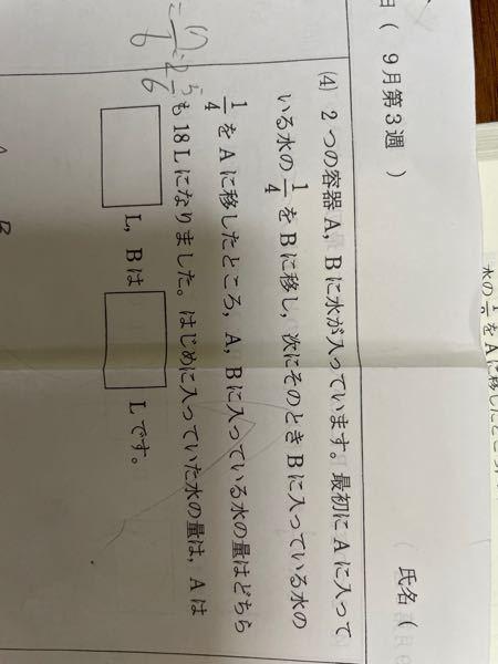 中学受験算数 問題の解き方と答えを教えてください。