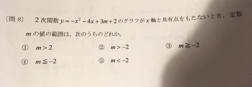 判別式を使う際、 D<0 から求めると思いますが、 この式はa<0です。 a<0の式でも、判別式の符号は変わらないでしょうか。 知識不足ですのでご教示願います。