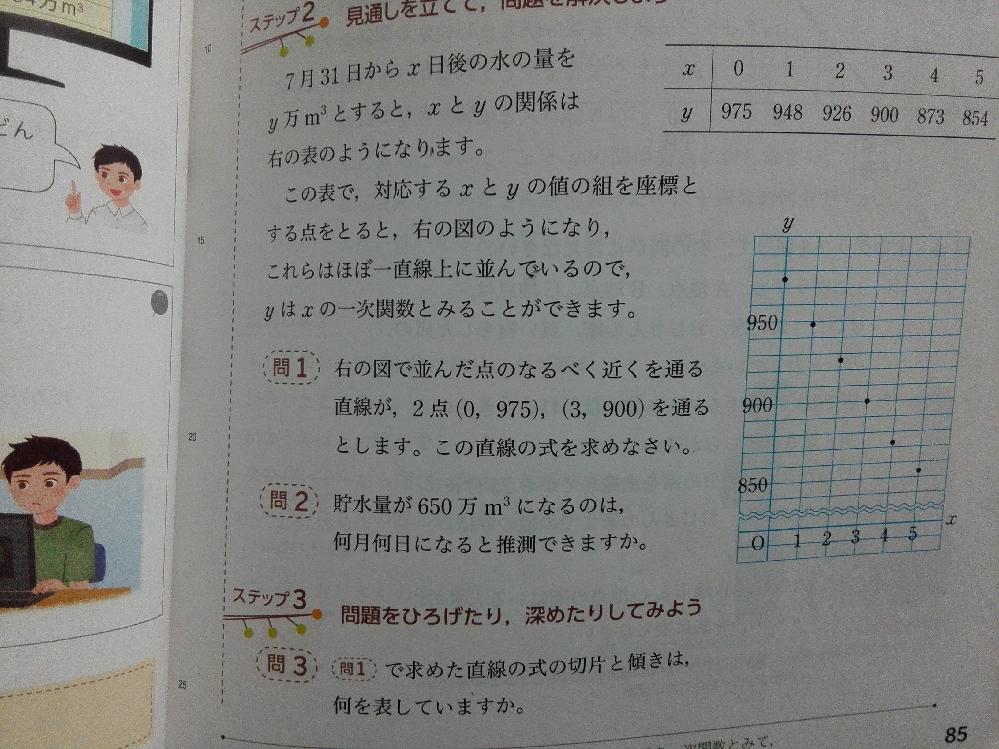 こんばんは。大至急お願いします。中2数学一次関数の利用の問題です。 下の写真問1問2問3の問題を教えてください。誰か教えてください。お願いします。