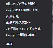 Chromeの右クリックメニュー(コンテキストメニュー)などが突然、黒色になってしまいました 添付した画像のようにコンテキストメニューやタブにカーソルを移動させたときに表示されるポップなどが、黒...