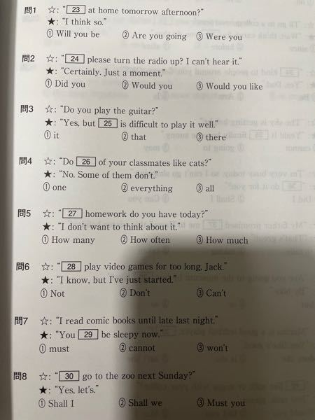 英語の問題です。わかる方答え教えてほしいです!