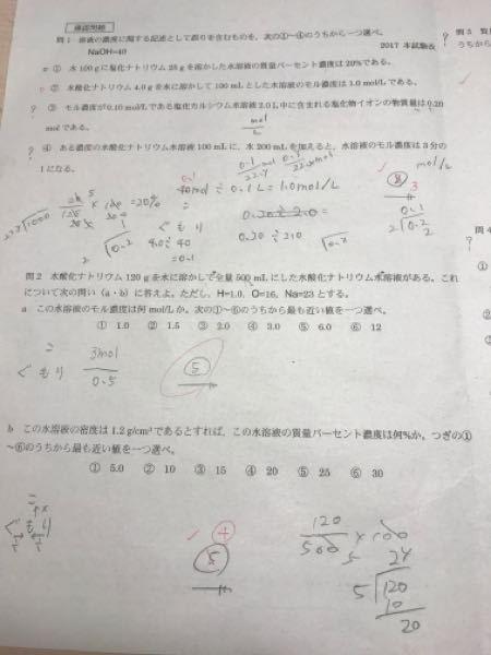 化学の問題です。 問2のb、どなたかわかる方、教えて頂きたいです(><)
