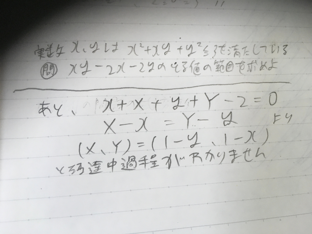 高校数学の問題です!教えてください。