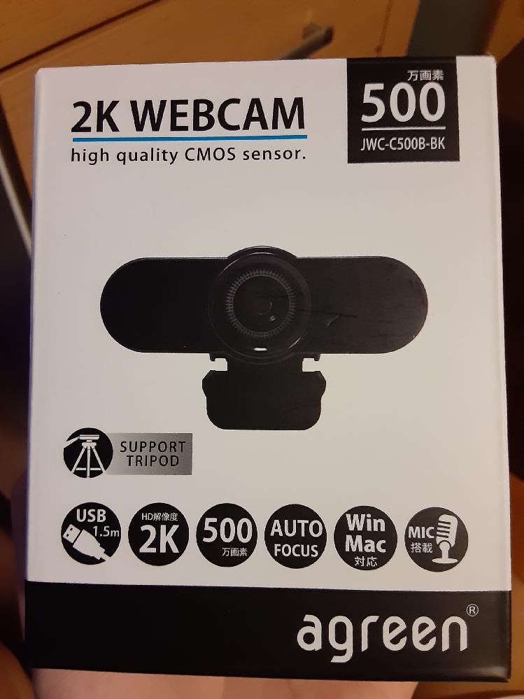 最近Webカメラを買ったのですが画質が終わっていました。500万画素にひかれ購入したのですがこれは不良品でしょうか?それともWebカメラじたいが悪いのでしょうか? どなたか教えてください!画質あげる設定も知っていたらお願いします。