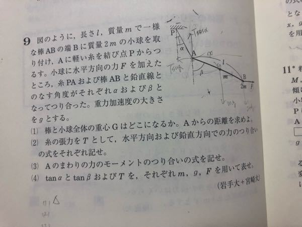 (1)で、なぜ重心はFやTの値により位置が変化しないのでしょうか?