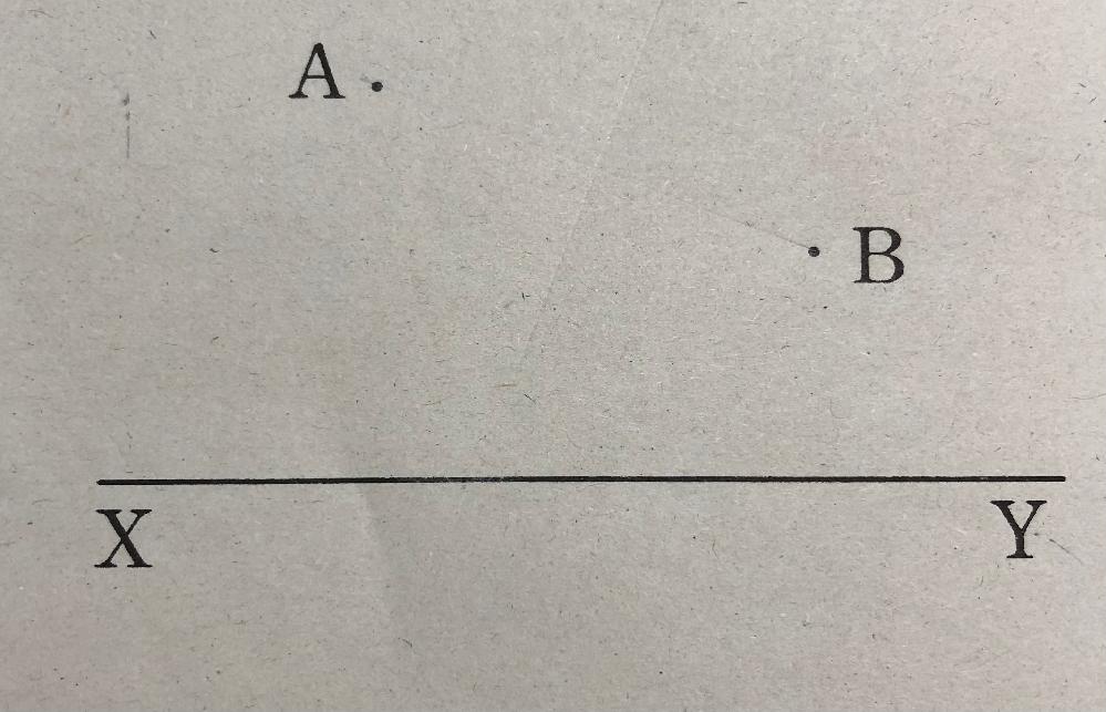 数学の作図問題です。 一つの直線XYと、同じ側に2点A、Bがある。XY上の点Pを、∠APX=∠BPYとなるように作図しなさい。 分かる方、解答と解説をお願い致します。