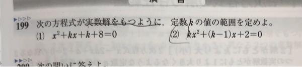 数1です。 (2)の問題なのですが、なぜ5+2√6≦kになるのですか?