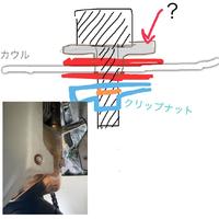 mvアグスタf3 675 マフラーとカウルを止めるボルトが折れてしまいました。また他パーツの錆も酷かったので交換しようと思ってますが、名称が分からない部品があったので教えて頂きたいです。 フランジ付ボルト→???→ゴム→カウル→ゴム→クリップナット→マフラー部分 という感じで付いていました。(画像参照)  フランジ付きボルト→ゴム→カウルの順番ですとボルトが埋まってしまいます ホー...