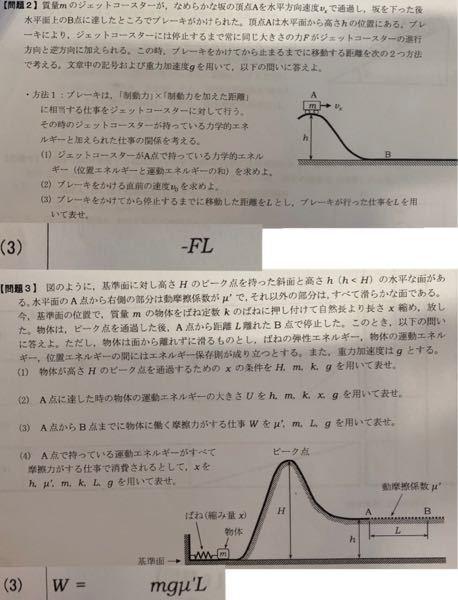 物理、仕事について質問です。 写真の上の問題は、ブレーキをかけていて、逆向きの仕事だから答えにマイナスがついているのだと思います。 (-Fだから?) しかし、なぜ下の問題はマイナスがつかないのでしょうか? 摩擦力の大きさを聞かれているなら、正の値だと納得できるのですが、同じ仕事なのに違いがよくわかりません... 摩擦力と出たら答えがマイナスになる時は基本ないと考えて良いのでしょうか?