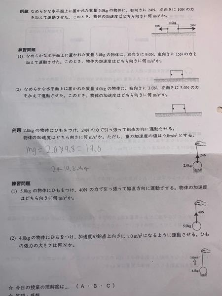 物理基礎についてです。下の画像の式と答えお願いします、