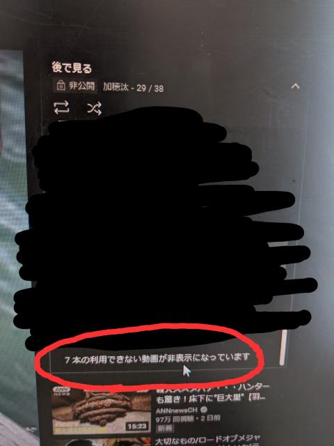PC版のyoutubeなんですが、なんか一昨日辺りからPCの後で見るの欄にこういうメッセージが出てきてます。 削除方法ご教授願います。 ※スマホ版にも似たようなのがありそれは削除ボタンがあって削除できましたが、PC版に変わりはありません。