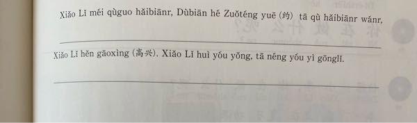 下の中国語のピンインを日本語に訳すとどうなりますか?