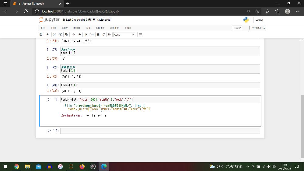 プログラミングについて質問です。下の構文を入力するとなぜかエラーがでます。どなたか解決策を教えてください。