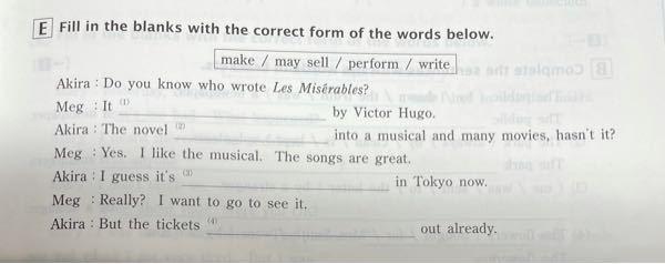 (4)は、may have been sold のようにはできないんですか? 助動詞+have+過去分詞は受け身に出来ますか? 答え (1)was written (2)has been made (3)being performed (4)may be sold