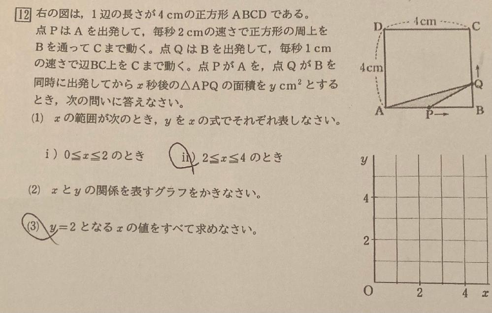 (1)のiiと、(3)を教えてください!
