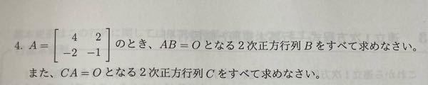 線形代数学の行列の計算問題です。 自分で考えてみたのですが、答えが無限にあるような気がしてしまい、結局分かりませんでした。 どのように考えたら良いのか教えていただきたいです! よろしくお願いします!