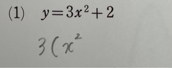 この平方完成が全然できなくて途中式+答えを書いてくださる方はいらっしゃいますか?