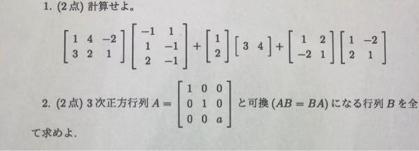 線形数学の可換を求める問題について。 (2)の問題でa≠1の場合について教えてください。よろしくお願いします。
