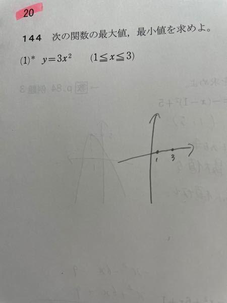 度々すみません!!! 高1関数の問題なのですが、 平方完成?というか途中式が作れなくて、、、!! 途中式+解答でお願いします!!!