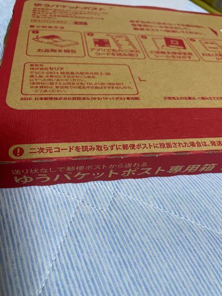 ゆうゆうメルカリ便について。 ゆうパケットポストで参考書を送る予定です。 この外箱はガムテープ等で補強することは問題無いでしょうか? 細工は禁止とされておりますが、到着するまで開けられないように...