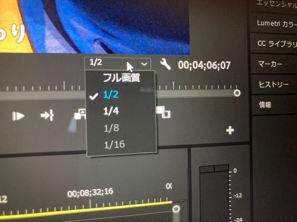 Premiere Proで書き出しをするとき、プレビュー画面の右下あたりにある再生時の解像度をフル画質にしておかないと画質悪くなりますか? 2分の1にしたまま書き出ししてしまったのですが、自動的にフルで書き出ししてくれるものですか?
