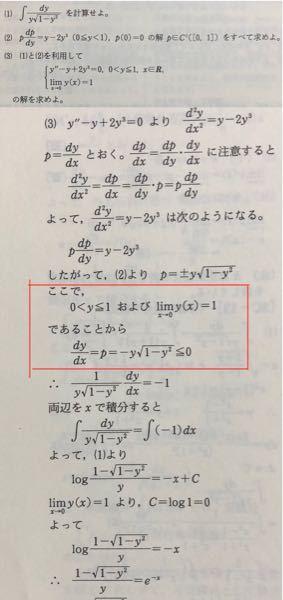 数学の問題でわからなかったので解答を見たのですがその解答がわかりません。赤色で囲っているところがなぜその条件でマイナスになるのかわかりません。 教えて欲しいです。 よろしくお願いします。