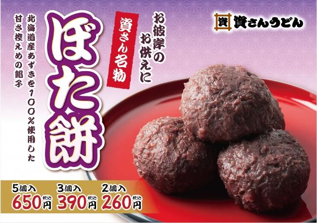 福岡名物、資さんうどんのぼた餅 好きでしょうか?