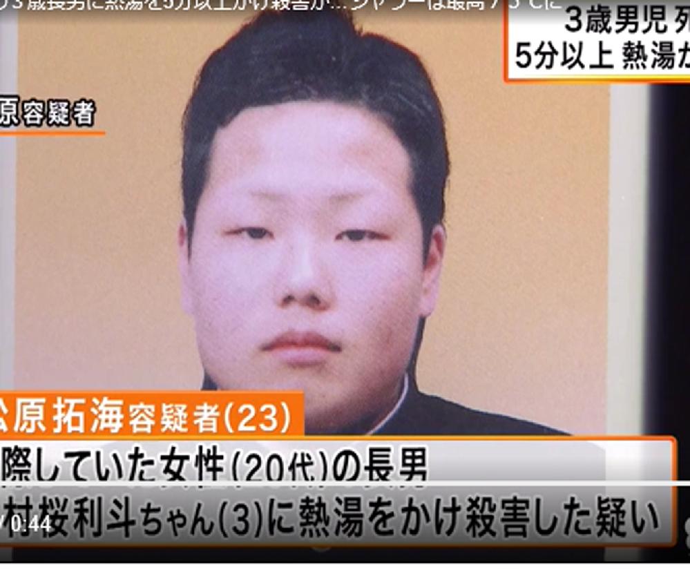 3歳児を熱湯で拷問して殺した23歳の男についての質問です ------------------------------------ 記事 大阪府摂津市で、交際相手の3歳の長男に熱湯をかけ殺害し...