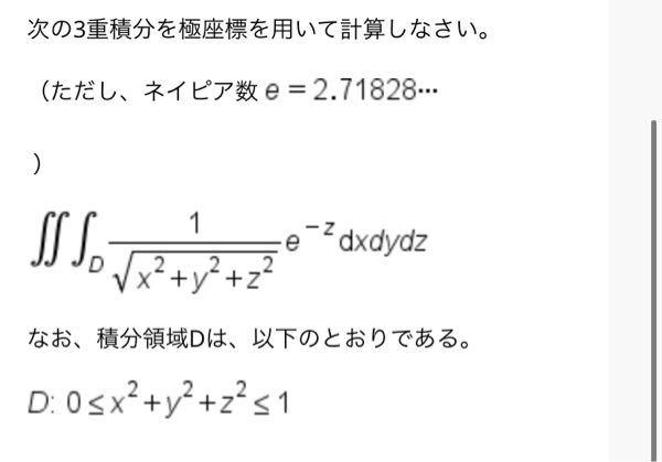 大学数学です。この三重積分を解いてください。