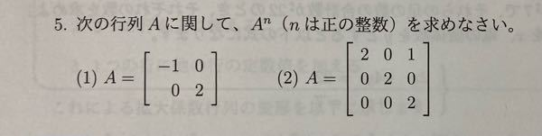 線形代数学の計算問題です。 5.(2)がわかりません。右上の1の部分がどうやって表せばいいのか分からないので、教えていただきたいです! お願いします!