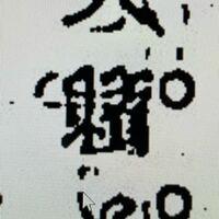 これは何という漢字ですか?
