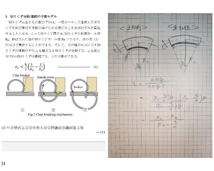 旋盤の切りくず処理の勉強をしているのですが、下記論文の式の導出方法分かりますでしょうか。 手書きのほうは自分で考えましたが一致せずです。 旋削加工における切りくず形状の幾何学的推定に基づく切り...