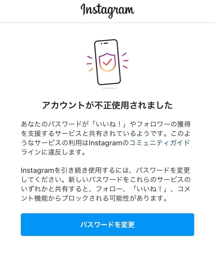 インスタでこのような通知が何度も来てその度にパスワードを変更してますが改善しません。 アカウントを新しく作っても変わりません。 1年前にインスタチェッカーなどのフォロワーチェックアプリを入れたこ...