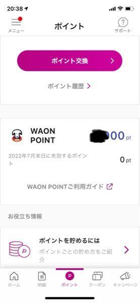 貯まってるWAONポイントを使えるようにするには、どうしたら良いですか? イオンクレジットカードにはWAON 機能は付いていません。 よろしくお願いします。