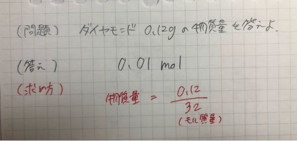 物質量の計算について。 写真の問題に関してなのですが、32分の0.12がなぜ0.01になるんですか?四捨五入するとしても0.001になってしまいます、、教えてください
