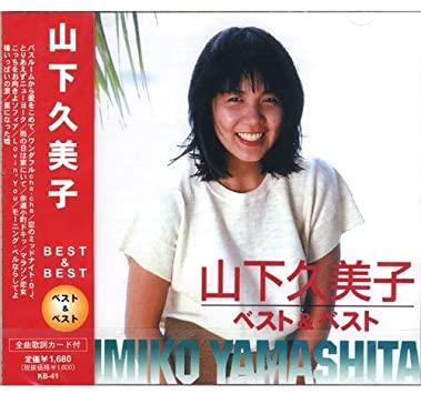 山下久美子さん好き('_'?)好きな曲は('_'?)