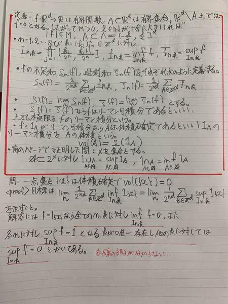 リーマン積分について… 今、リーマン積分を学んでいるのですが問題でわからないところがあります。 赤線部分のところがわかりません。 おそらく前のページで証明した問と書かれているものを使うとは思...