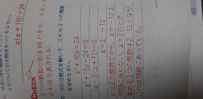 この問題でなぜ-12が+12になってるんですか?