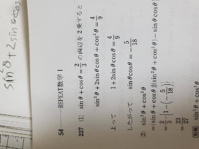 この問題の(1)の1+2sinθcosθの1がどこから出てきたのか分かりません 誰か教えて頂けませんでしょうか?