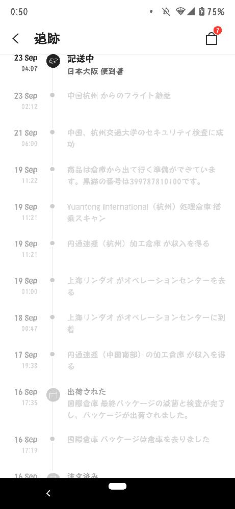 SCENEで9月16日に注文しました。 配送予定日が21~28との事で 画像見た感じ今大阪なので明日には届きそうだなと思うのですが 後どのくらいで届きそうですかね?