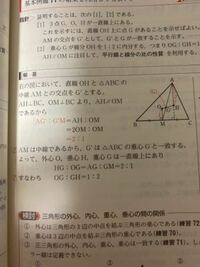 数A青チャ 例題72 写真の中に、A Mは中線であるからG'は三角形ABCの重心Gと一致するとありますが、中線が一本あるだけで重心と判断していいんですか??