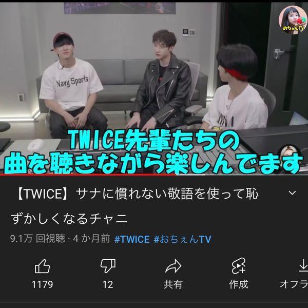このTWICEのサナちゃんとスキズのメンバーが仲良くしている動画の元の動画はなんて調べたら出てきますか?