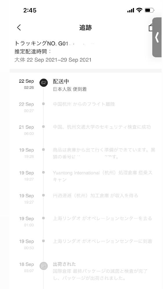 SHEINで頼んだ荷物が 22日に日本大阪便到着しているようです。 トラッキングNOはGから始まっております。 福岡にはどのくらいで到着するでしょうか? 推定配達時間は22〜29日です。