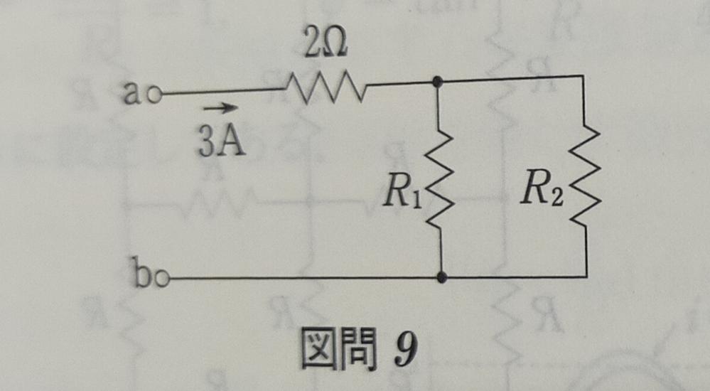 電気回路の抵抗について。 解き方がよくわからないので、解説をお願いいたします。 図間9に示すような回路において、端子対abに24Vの電圧を加え、3Aの電流を流し、かつR₁、R₂に流れる電流を2:3の比になるようにするにはR₁、R₂をそれぞれ何 Ωとすればよいか。 よろしくお願い致します。