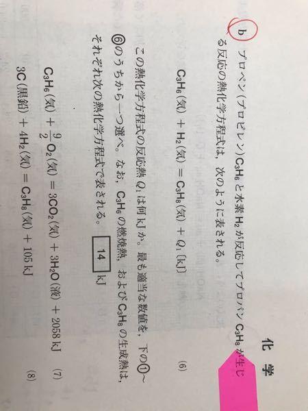 この問題のエネルギー図の書き方が分かりません。 この他に二酸化炭素の生成熱と水の生成熱も与えられています。