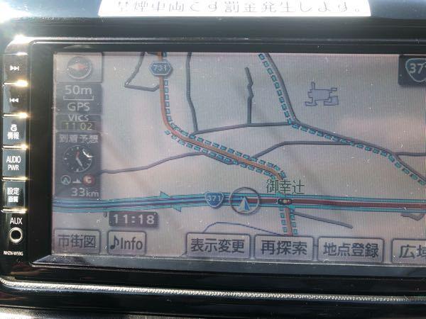 トヨタ純正HDDカーナビを使用してます。 この青いルート以外の線を表示したくないのですが、やり方わかる方いますか?